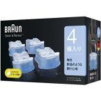 【送料無料】【徳用4個入り】ブラウン クリーン&チャージシステム専用カートリッジ『BRAUN 4個入』 (クリーン&リニューシステム) 洗浄液