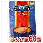 【送料無料】 『スイスミス』1680g 28g×60袋 SWISSMIS