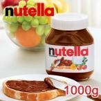 【送料無料】FERRERO NUTELLA 『ヌテラ』1000g ヘーゼルナッツ チョコレートスプレッド ココア入り ココアバター チョコレートクリーム 大容量 トースト