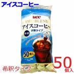 【送料無料】 UCC THE BLEND 『アイスコーヒー50個入り』き釈タイプ 無糖 ポーションタイプ 18g×50個 希釈用 カフェオレ