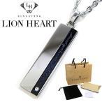 ショッピングLION ライオンハート ネックレス メンズ LION HEART プレートペンダント 04N121SM ステンレスネックレス