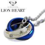 ライオンハート ネックレス メンズ LION HEART ダブルリングネックレス 04N124SMBL ステンレスネックレス