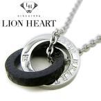 ライオンハート ネックレス メンズ LION HEART ダブルリングネックレス 04N135SM ステンレスネックレス