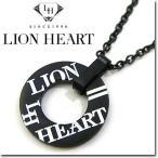 ライオンハート ネックレス メンズ LION HEART リングネックレス LHMN008N ステンレスネックレス