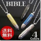 ステンレス ネックレス BIBLE BULLET ネックレス メンズ 弾丸モチーフ カプセル ピルケースペンダント