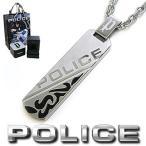 ポリス POLICE ネックレス DUALITY プレートペンダント 24645PSB01