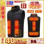 電熱ベスト ヒーターベスト 11つヒーター付き USB式給電 3段温度調整 電熱ウェア 極暖 通勤 防寒対策 洗える 男女兼用 冷え性に対応