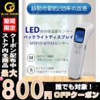 非接触型体温計 日本製 センサー搭載 検温器 非接触 おでこで測る体温計 おすすめ 正確 額体温計 赤外線温度計 おでこ温度計