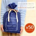 オリジナル50円ラッピング_001-bbb