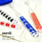 『全62色』 MOYO   モヨウ MOYO歯ブラシ[ No.1〜No.20 ]_ 105277pga-562302-1