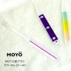 『全62色』 MOYO   モヨウ MOYO歯ブラシ[ No.21〜No.40 ]_ 105277pga-562302-2