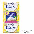 花王 花王石鹸ホワイト リフレッシュ・シトラスの香り バスサイズ 3コパック