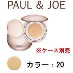 PAUL   JOE ポール   ジョーエクラタン ジェル ファンデーション  リフィル   20SPF25 PA  12g