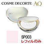 AQ ライトフォーカス SP003 レフィル (※中身のみ) コーセー コスメデコルテ 定形外は送料160円から