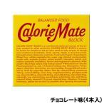 定形外は送料290円から 大塚製薬 カロリーメイトブロック チョコレート味 80g