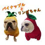 ハロウィン 仮装 フレブル パイナップル人形 アップル リンゴ フレンチブルドック 犬服 ドックウェア KM130TS
