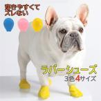 ラバーシューズ 風船 ソックス 肉球保護 熱い道路 ラバーブーツ 犬の靴 犬の靴下 4枚セット