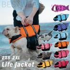 ライフジャケット 犬用 ドッグ Dog ペット 安全 安心 セーフティ 小型 中型 大型 XS S M L XL 水遊び プール 海 KM514G