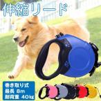 伸縮リード 巻き取り式ドッグリード 犬用リード 自動巻き 長さ8M 荷重40kg 小型犬 中型犬 大型犬 KM522G