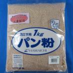 パン粉(アミ粉入り)1kg 撒き餌 マキエ アミエビ オキアミ 集魚剤 集魚材 常温エサ