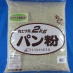 パン粉(アオサ入り)2kg [撒き餌 マキエ あおさ 集魚剤 常温エサ]