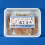 塩ささみ 釣り餌 ササミ サシエサ 冷凍