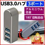 USB ハブ 3.0 3ポート USBハブ 直挿し 高速 回転  ケーブルなし 軽量 コンパクト アルミ合金