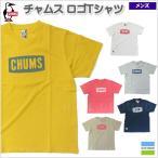 10%オフ 送料無料 チャムス / チャムス ロゴTシャツ メンズ