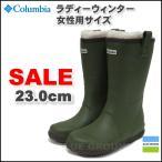 セール20%オフ コロンビア/ラディーウィンター レディース 防水長靴