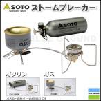 ショッピングバーナー ソト/ストームブレイカー SOD-372