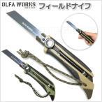 オルファワークス / フィールドナイフ 替刃式 OLFA WORKS ・ アウトドア  日本製