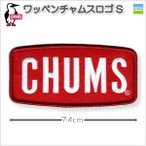 メール便配送 チャムス/ワッペンチャムスロゴS CHUMS ・ おしゃれ ブランド アイロン