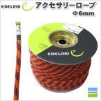 メール便 EDELRID(エーデルリッド)/マルチコード 6mm ロープ