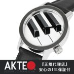腕時計 レディース ブランド カジュアル おしゃれ メンズ アクテオ AKTEO 牛革 革 グッズ ピアノ ジャズ 時計 フランス製 送料無料 PIANO JAZZ 34mm ブラック