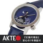 腕時計 レディース ブランド カジュアル おしゃれ メンズ アクテオ AKTEO 牛革 革 魔女 時計 紺 青 フランス製 送料無料