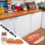 ラグマット おしゃれ 安い マット アメリカン雑貨 玄関マット ラグ カーペット キッチンマット バスマット DINER RUG 3カラー
