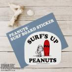 車 スヌーピー ステッカー 窓 ウォータープルーフ サーフズアップ グッズ SURF'S UP サーフ SNOOPY PEANUTS SURF BOARD STICKER