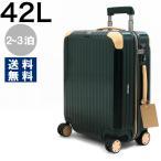 リモワ スーツケース/旅行用バッグ バッグ メンズ レディース ボサノバ 42L 2〜3泊 ジェットグリーン&ナチュラルベージュ 870.56.41.4 RIMOWA
