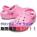 crocs 205969 クロックス バヤ ラインド クロッグ Baya Lined Clog Pink Lemonade マンモス