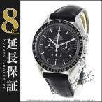 オメガ OMEGA スピードマスター ムーンウォッチ プロフェッショナル プロフェッショナル アリゲーターレザー メンズ 311.33.42.30.01.001