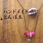 手作りとんぼ玉とカレンシルバーのネックレス(レッド)