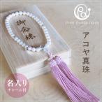 数珠 女性用 念珠 アコヤ真珠 淡水パール 本水晶 ローズクォーツ