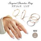 リング 指輪 1mm 極細 ステンレスリング 安心素材 大人可愛い ジュエリー 金属アレルギー ピンキーリング アクセサリー ファランジリング マリッジリング