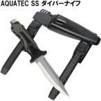 AQUATEC アクアテック アクアテックSSダイバーナイフ 全長:250mm FL2110ダイビング用ナイフの画像