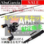 【釣り】Abugarcia XROSSFIELD XRFC-732H スペシャルセット【110】