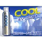 【熱中症グッズ】COOL BAND(クールバンド) 170g 瞬間冷却スプレー&ひんやりシートに変身【350】
