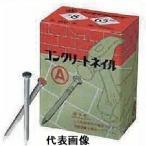 【ファスニング】AMATEI(アマティ) コンクリートネイル(くぎ)規格:12×25mm 1箱(約390本)500g 1173-0106【164】