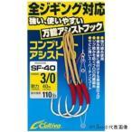 【釣り】OWNER/オーナー針 SF-40 コンプリートアシスト (7/0 9/0) 11773-1【110】