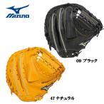 【野球グローブ】MIZUNO(ミズノ) 一般軟式キャッチャーミット(捕手用グラブ) (セレクトナイン) 1AJCR16600【350】