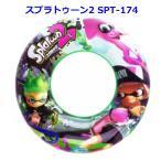 海水浴 プール グッズ うきわ 60cm スプラトゥーン2 SPT-174【510】